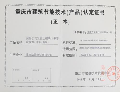 重庆市建筑节能技术(产品)认定证书