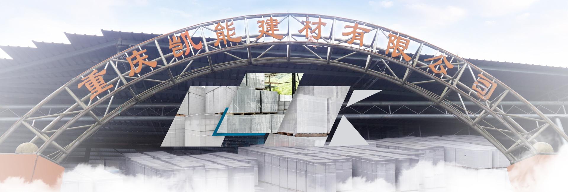 重庆加气砖厂家