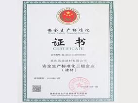 生产标准化证书