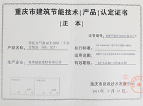重庆市建筑节能技……